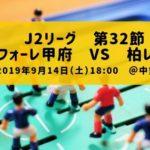 スタメン予想:J2リーグ 第32節 ヴァンフォーレ甲府 対 柏レイソル
