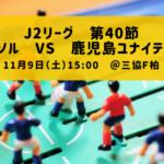 スタメン予想:J2リーグ 第40節 柏レイソル 対 鹿児島ユナイテッドFC