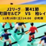 スタメン予想:J2リーグ 第41節 FC町田ゼルビア 対 柏レイソル